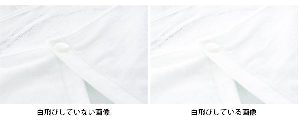 白とび写真の比較