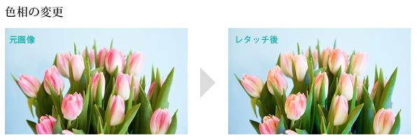 色相の変更
