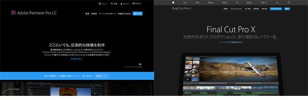 映像・動画編集ソフトの選び方