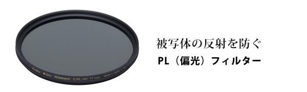 撮影時の反射を防ぐPLフィルター