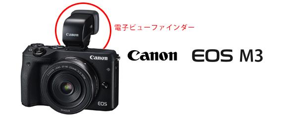 キャノン EOS M3