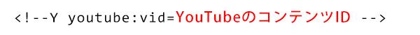 商品動画用のタグID